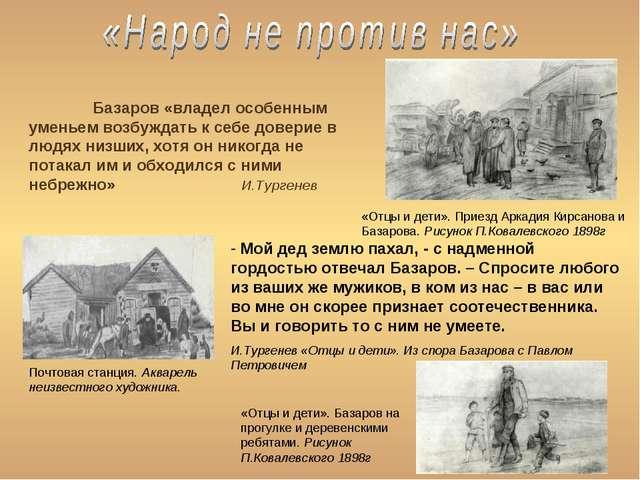 Базаров «владел особенным уменьем возбуждать к себе доверие в людях низших,...