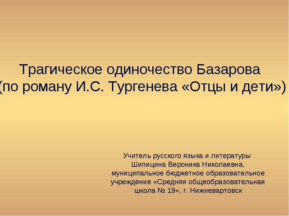 Учитель русского языка и литературы Шипицина Вероника Николаевна, муниципальн...