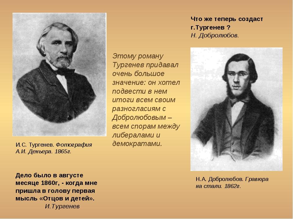И.С. Тургенев. Фотография А.И. Деньера. 1865г. Н.А. Добролюбов. Гравюра на ст...