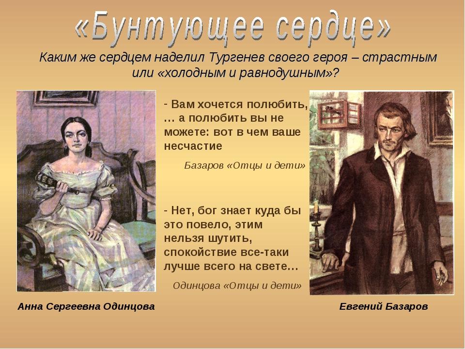 Каким же сердцем наделил Тургенев своего героя – страстным или «холодным и...