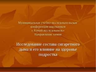 Муниципальная учебно-исследовательская конференция школьников « Юный исследов