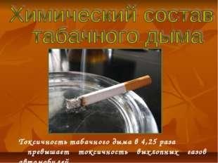 Токсичность табачного дыма в 4,25 раза превышает токсичность выхлопных газов