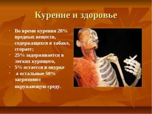 Курение и здоровье Во время курения 20% вредных веществ, содержащихся в табак