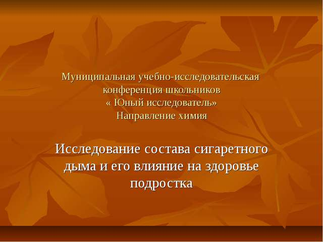 Муниципальная учебно-исследовательская конференция школьников « Юный исследов...