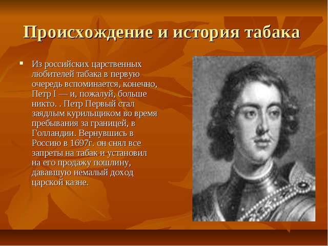 Происхождение и история табака Из российских царственных любителей табака в п...