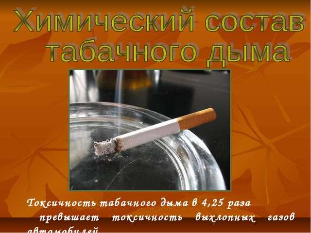 Токсичность табачного дыма в 4,25 раза превышает токсичность выхлопных газов...