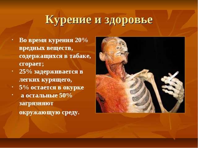 Курение и здоровье Во время курения 20% вредных веществ, содержащихся в табак...