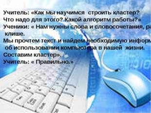 Цели: Метапредметные: Работа с текстом Поиск и нахождение конкретной информац