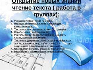 Открытие новых знаний чтение текста ( работа в группах): Учащиеся читают текс