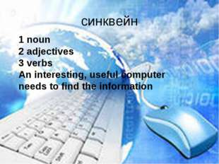 синквейн 1 noun 2 adjectives 3 verbs An interesting, useful computer needs to