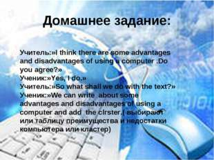 Домашнее задание: Учитель:»I think there are some advantages and disadvantage