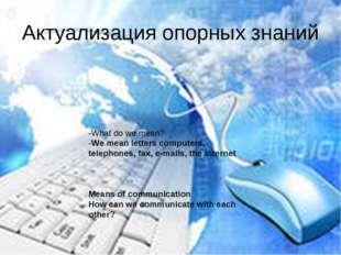 Актуализация опорных знаний -What do we mean? -We mean letters computers, tel