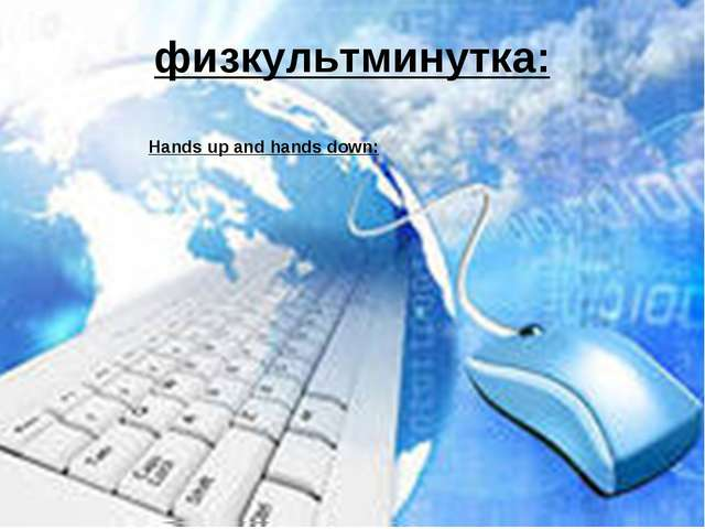 физкультминутка: Hands up and hands down: