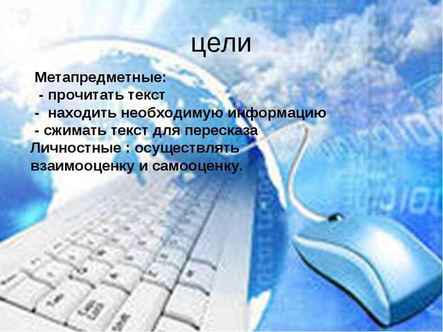 цели Метапредметные: - прочитать текст - находить необходимую информацию - сж...