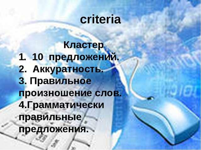 criteria Кластер 1. 10 предложений. 2. Аккуратность. Правильное произношение...