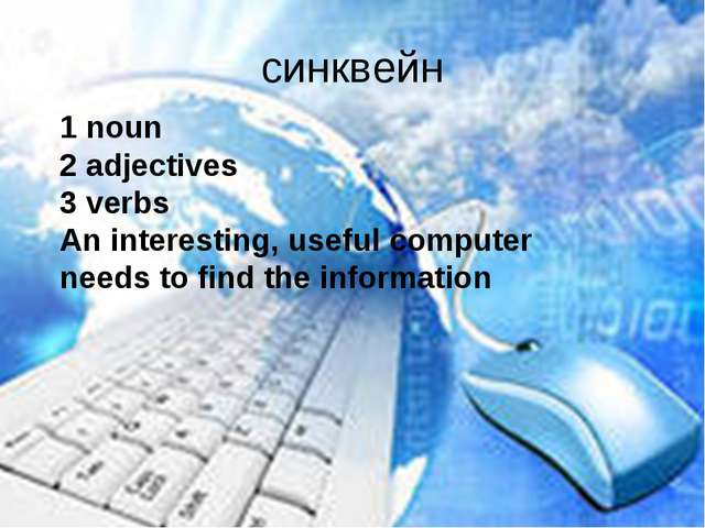 синквейн 1 noun 2 adjectives 3 verbs An interesting, useful computer needs to...
