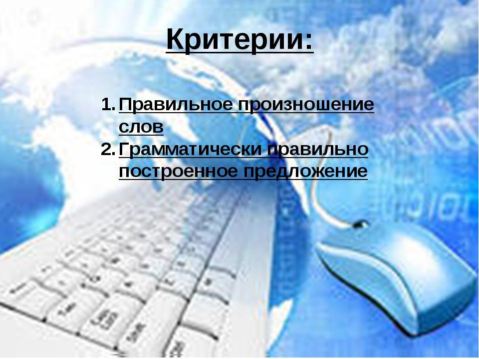 Критерии: Правильное произношение слов Грамматически правильно построенное пр...