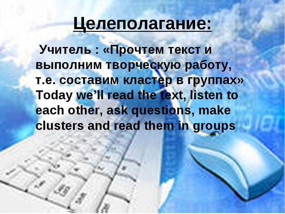 Целеполагание: Учитель : «Прочтем текст и выполним творческую работу, т.е. со...