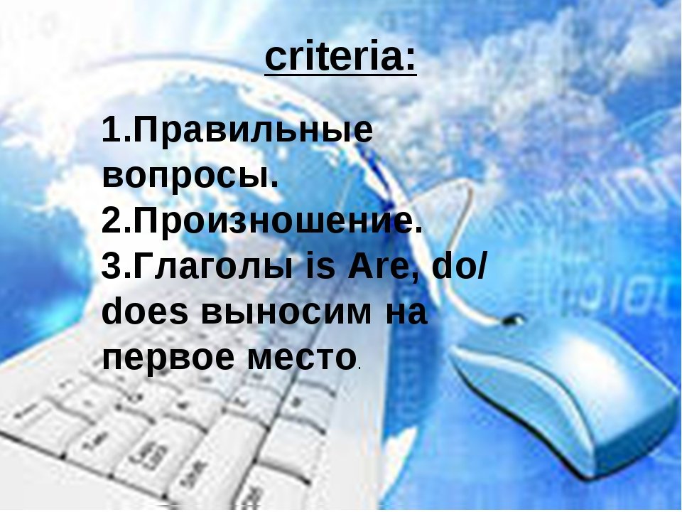 criteria: 1.Правильные вопросы. 2.Произношение. 3.Глаголы is Are, do/ does вы...