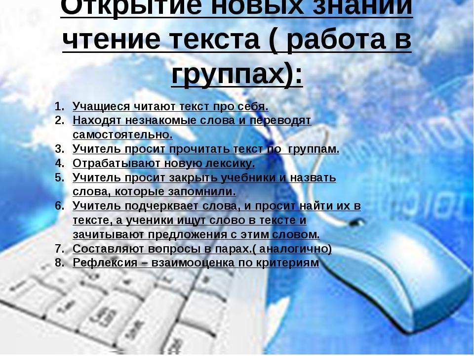 Открытие новых знаний чтение текста ( работа в группах): Учащиеся читают текс...