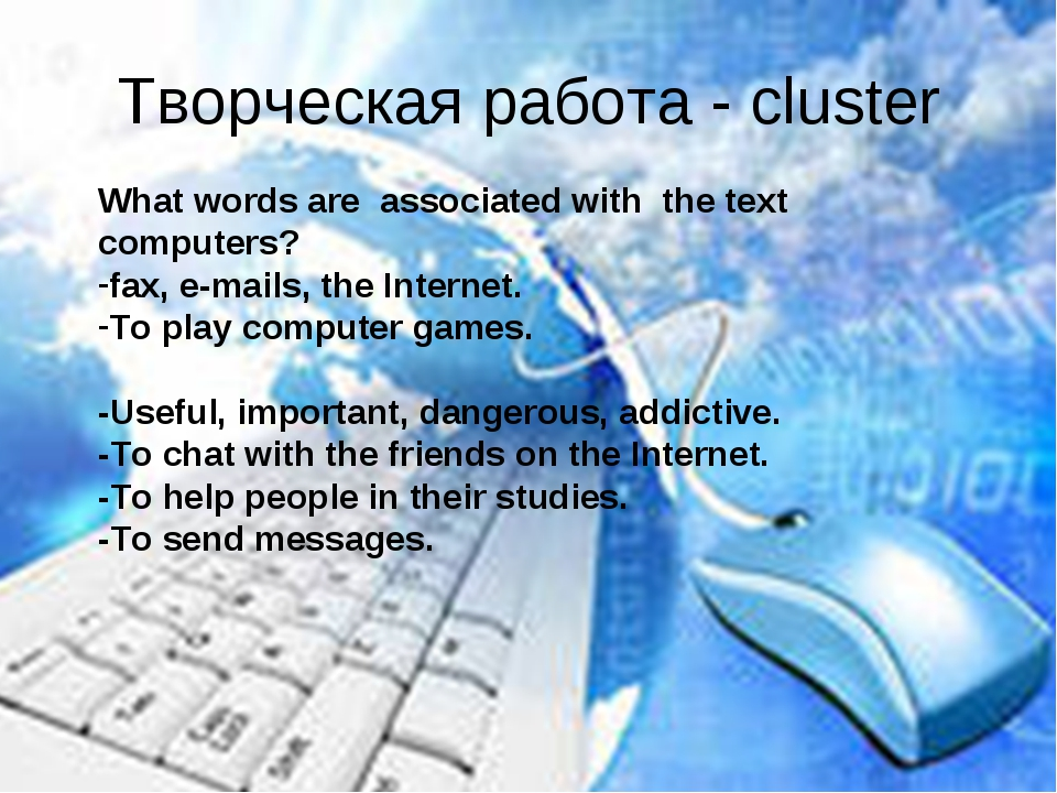 Творческая работа - cluster What words are associated with the text computers...