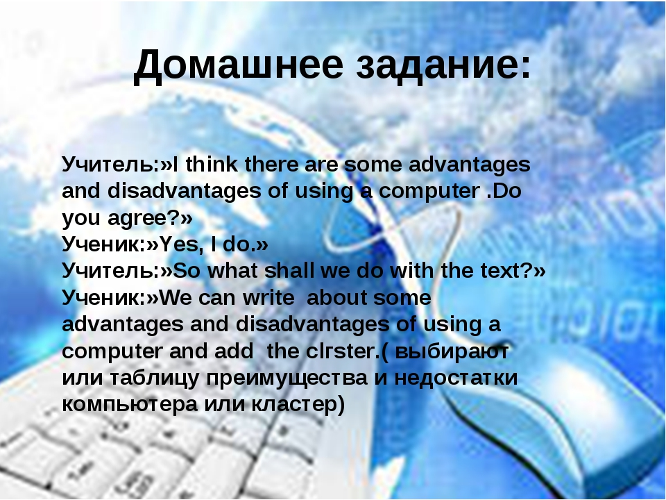 Домашнее задание: Учитель:»I think there are some advantages and disadvantage...