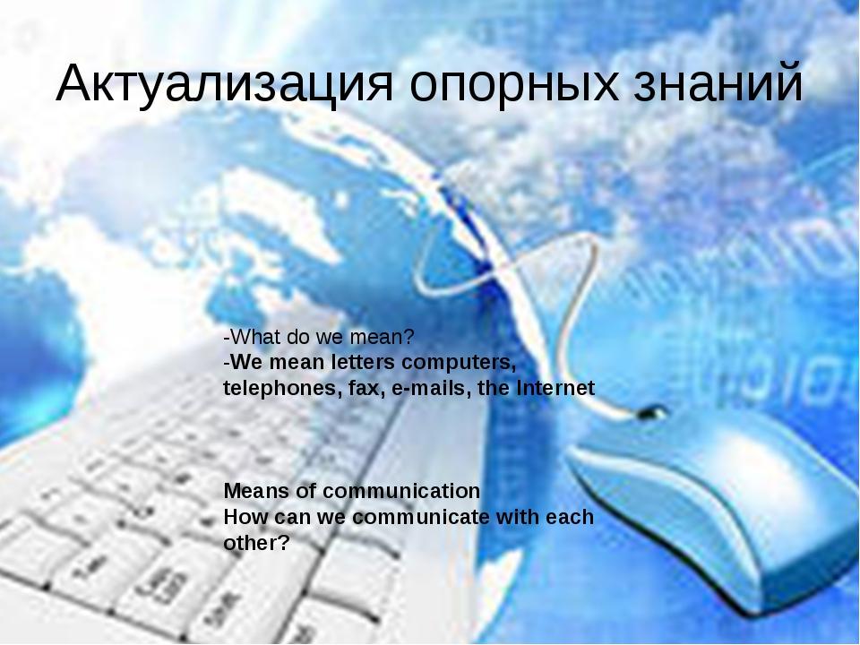 Актуализация опорных знаний -What do we mean? -We mean letters computers, tel...