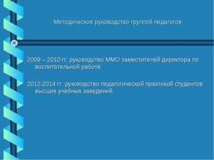 Методическое руководство группой педагогов 2009 – 2010 гг. руководство ММО за