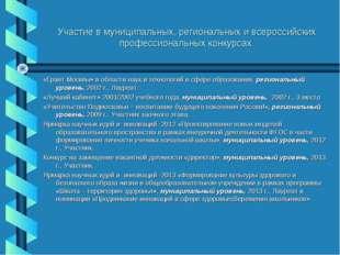 Участие в муниципальных, региональных и всероссийских профессиональных конкур