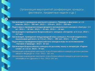 Организация мероприятий (конференции, конкурсы, фестивали, предметные недели