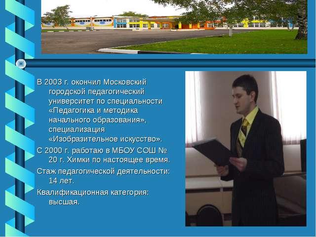 В 2003 г. окончил Московский городской педагогический университет по специаль...