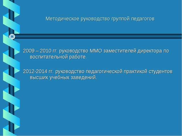 Методическое руководство группой педагогов 2009 – 2010 гг. руководство ММО за...