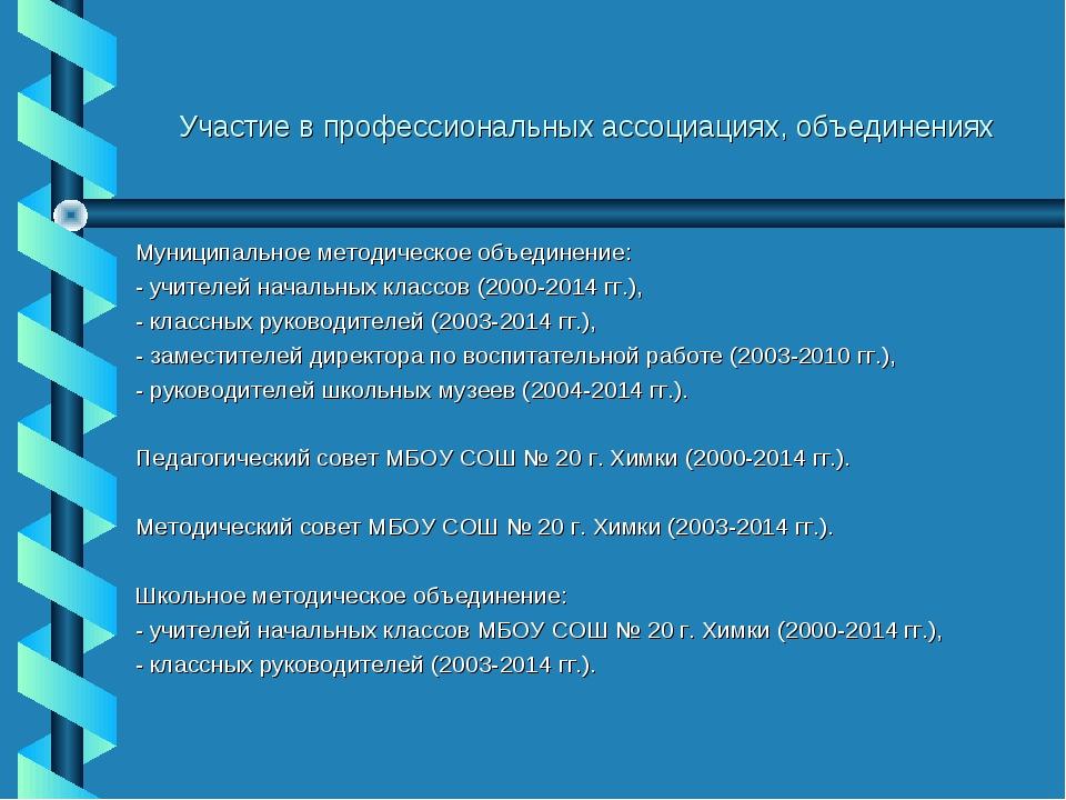 Участие в профессиональных ассоциациях, объединениях Муниципальное методическ...