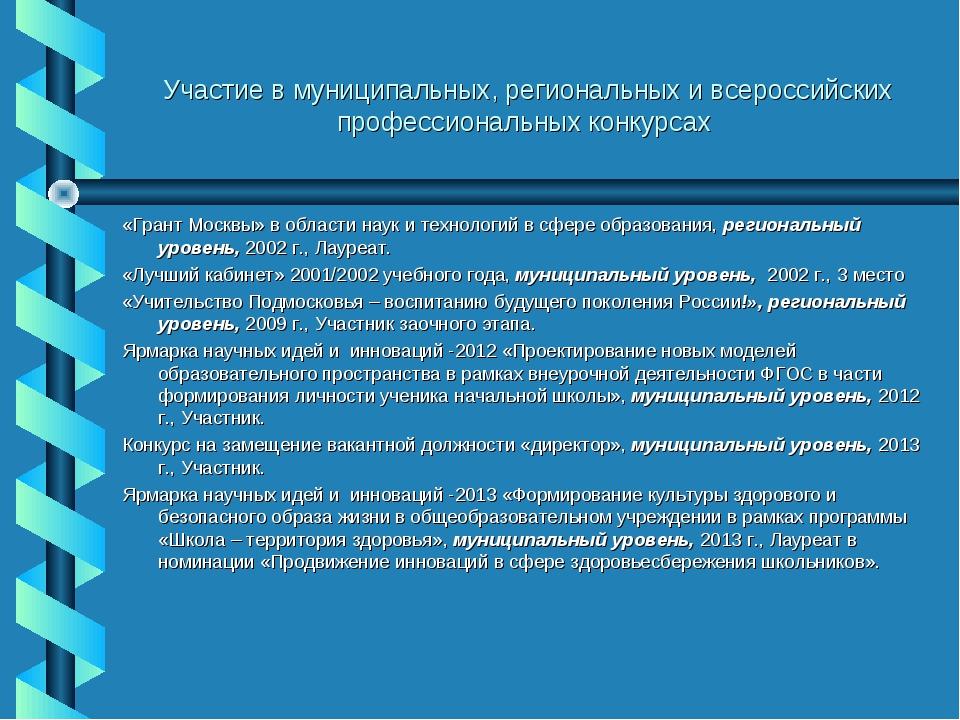 Участие в муниципальных, региональных и всероссийских профессиональных конкур...