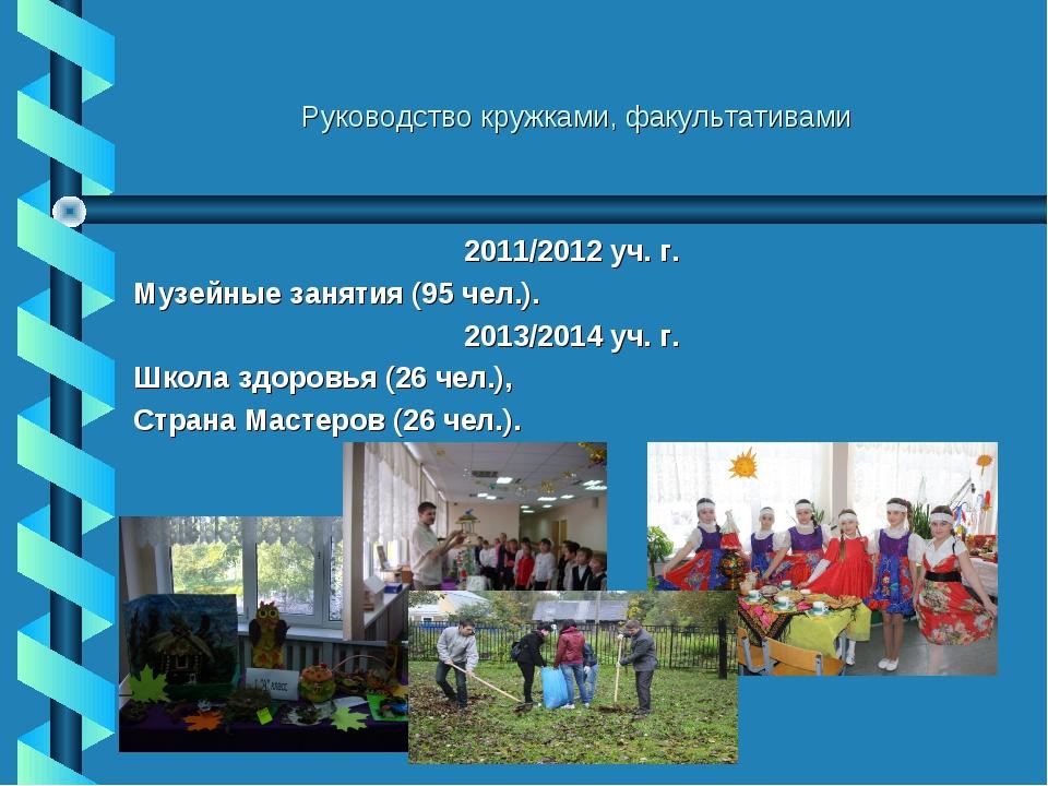 Руководство кружками, факультативами 2011/2012 уч. г. Музейные занятия (95 че...