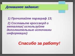 Домашнее задание: 1) Прочитайте параграф 13; 2) Составьте кроссворд о металл