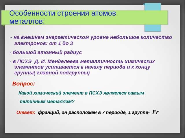 Особенности строения атомов металлов: - на внешнем энергетическом уровне небо...