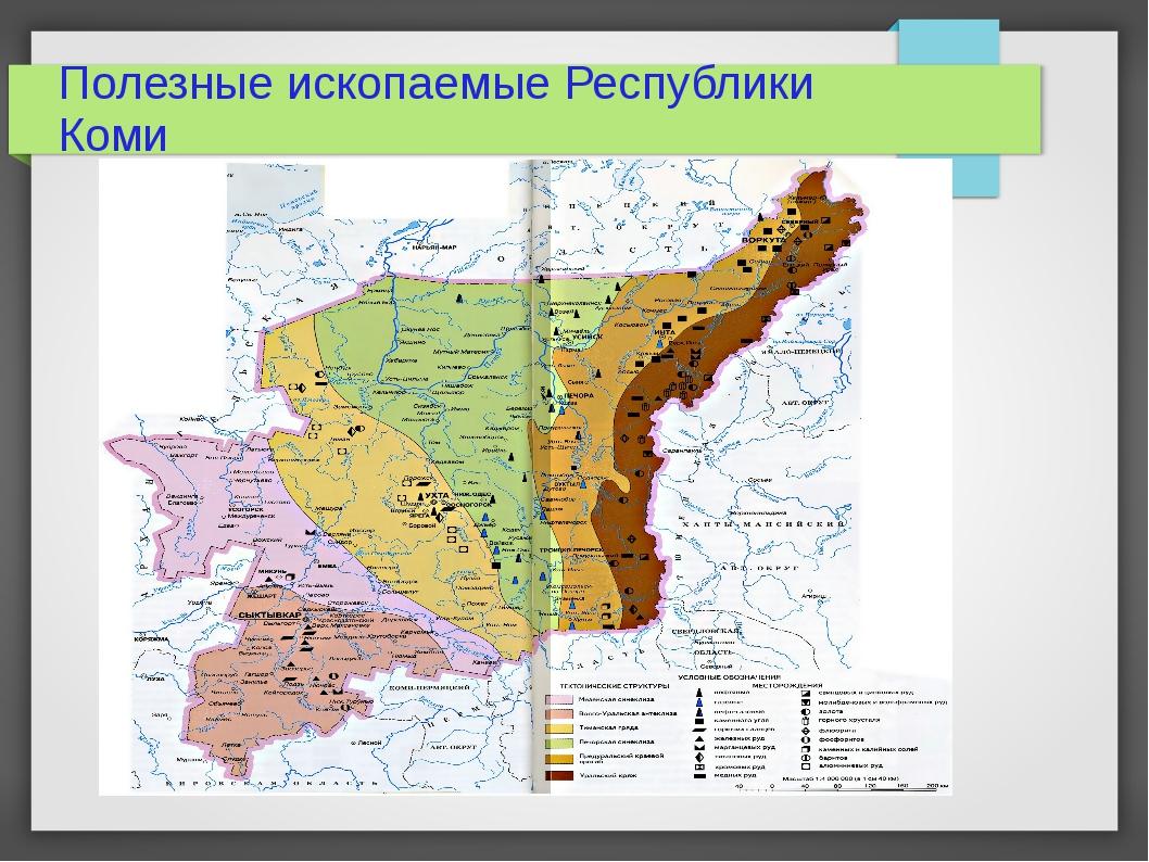 Полезные ископаемые Республики Коми