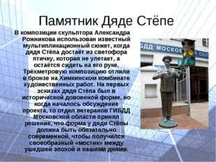 Памятник Дяде Стёпе В композиции скульптора Александра Рожникова использован