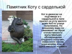 Памятник Коту с сарделькой Кот в джинсах на подтяжках и с сарделькой в лапе п