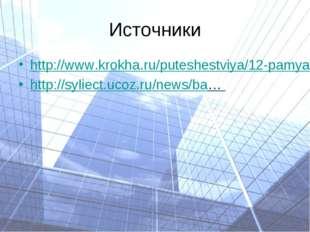 Источники http://www.krokha.ru/puteshestviya/12-pamyatnikov-interesnykh-detya