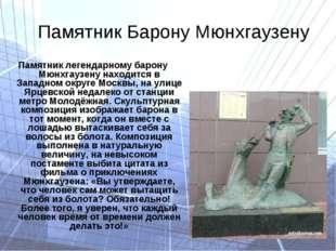 Памятник Барону Мюнхгаузену Памятник легендарному барону Мюнхгаузену находитс