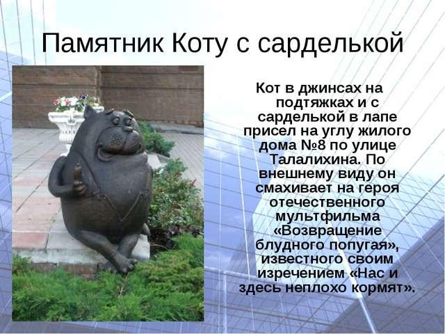 Памятник Коту с сарделькой Кот в джинсах на подтяжках и с сарделькой в лапе п...