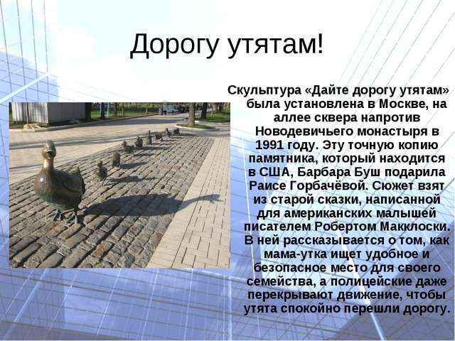 Дорогу утятам! Скульптура «Дайте дорогу утятам» была установлена в Москве, на...