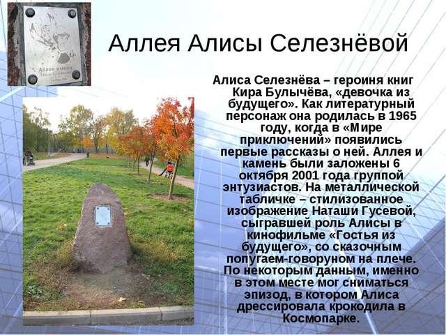 Аллея Алисы Селезнёвой Алиса Селезнёва – героиня книг Кира Булычёва, «девочка...