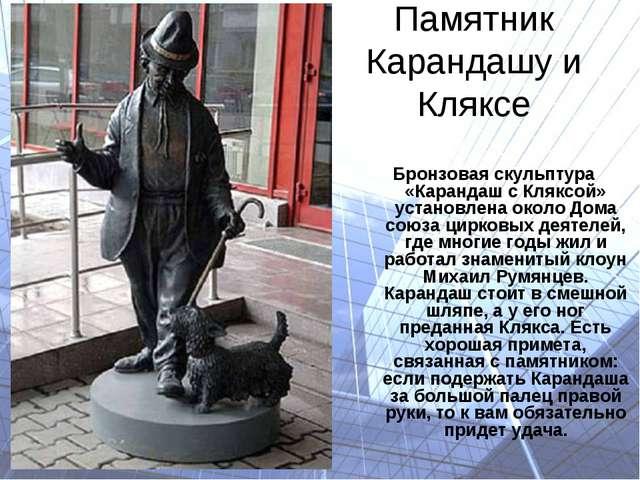 Памятник Карандашу и Кляксе Бронзовая скульптура «Карандаш с Кляксой» установ...