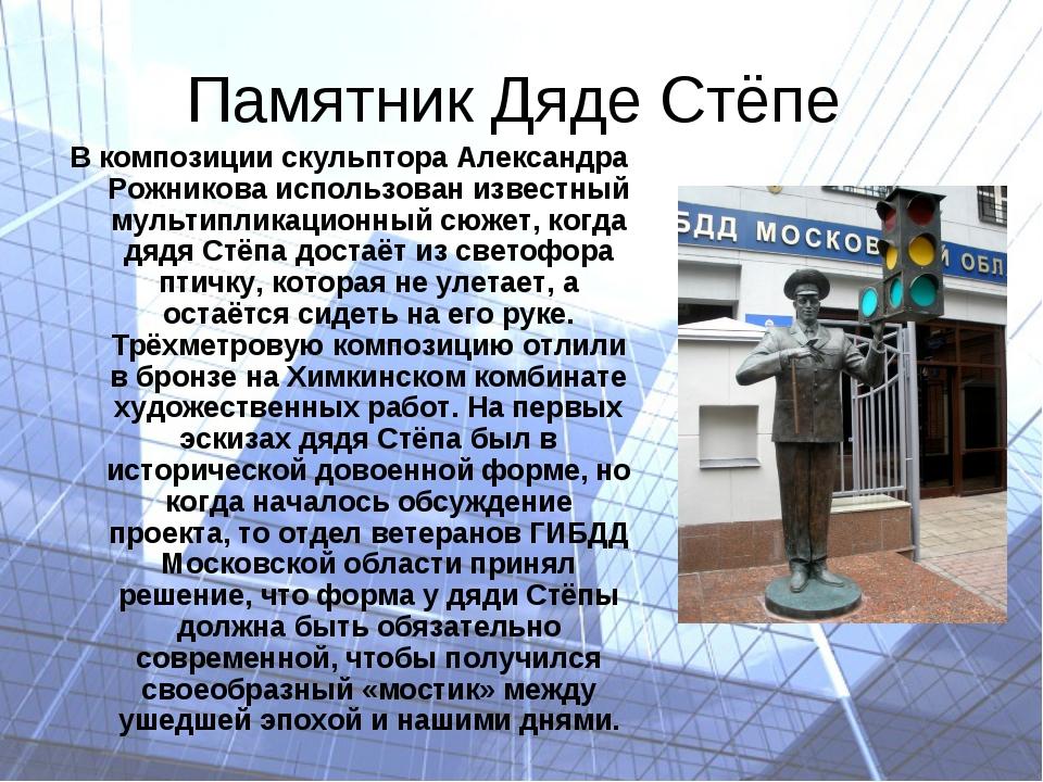 Памятник Дяде Стёпе В композиции скульптора Александра Рожникова использован...