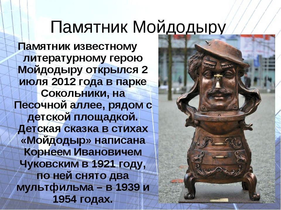 Памятник Мойдодыру Памятник известному литературному герою Мойдодыру открылся...