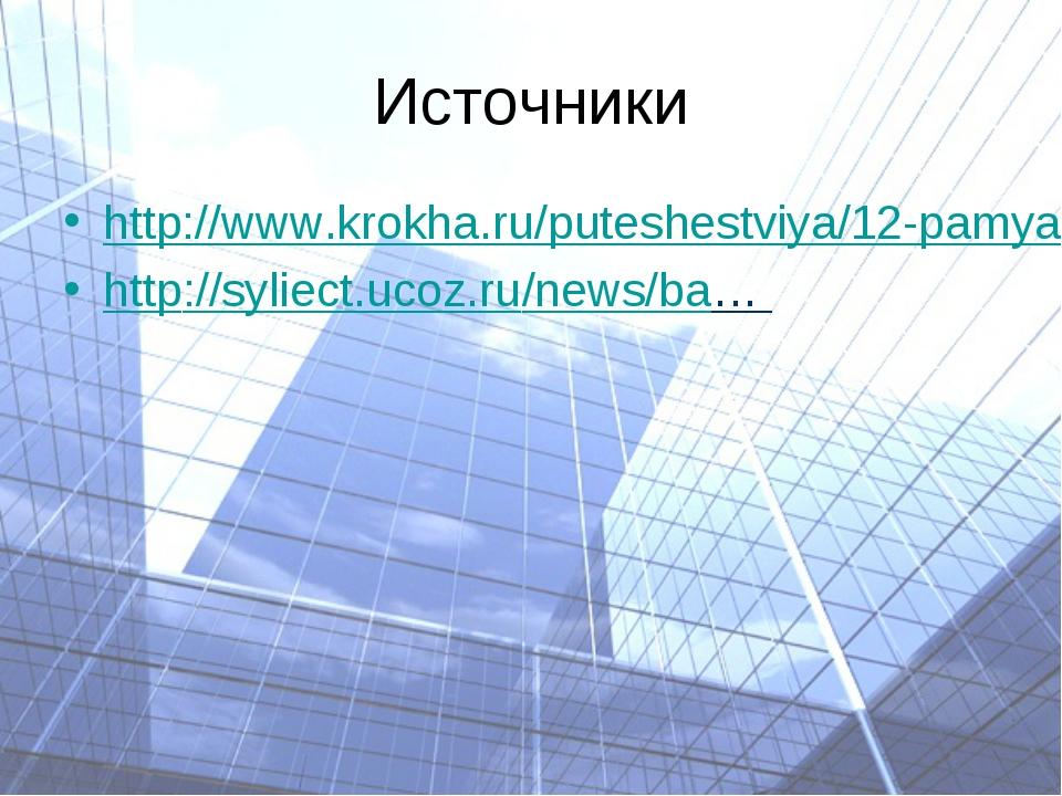 Источники http://www.krokha.ru/puteshestviya/12-pamyatnikov-interesnykh-detya...