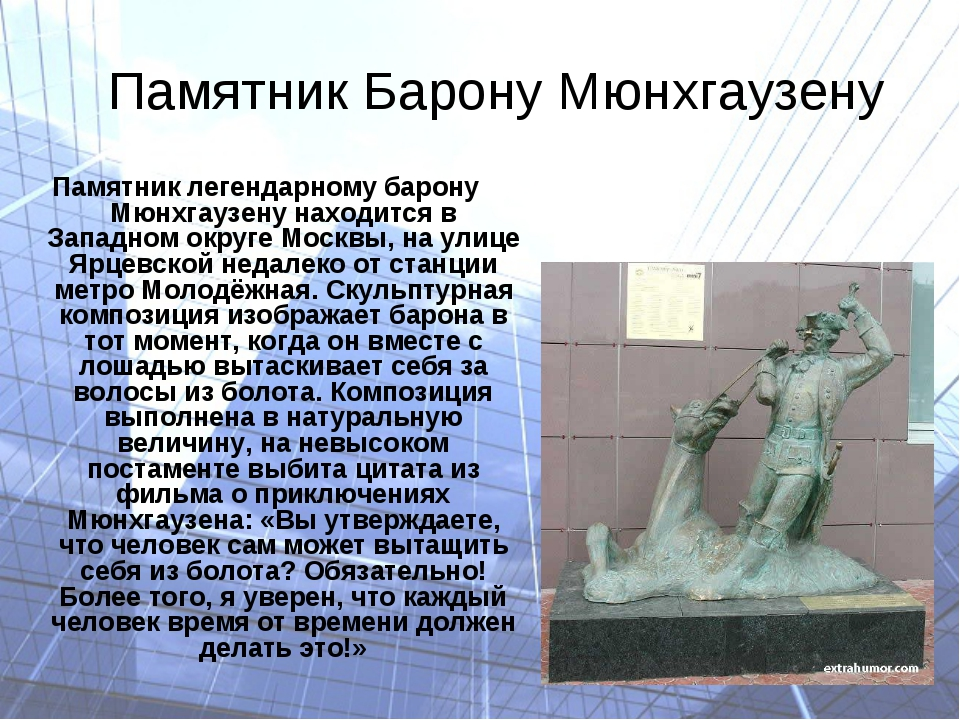 Памятник Барону Мюнхгаузену Памятник легендарному барону Мюнхгаузену находитс...